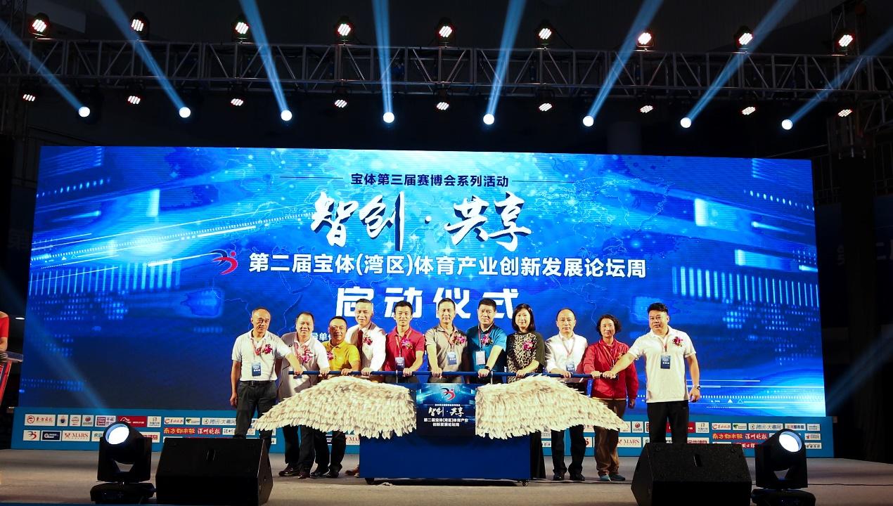 奥运冠军相聚第二届宝体(湾区)体育产业创新发展论坛