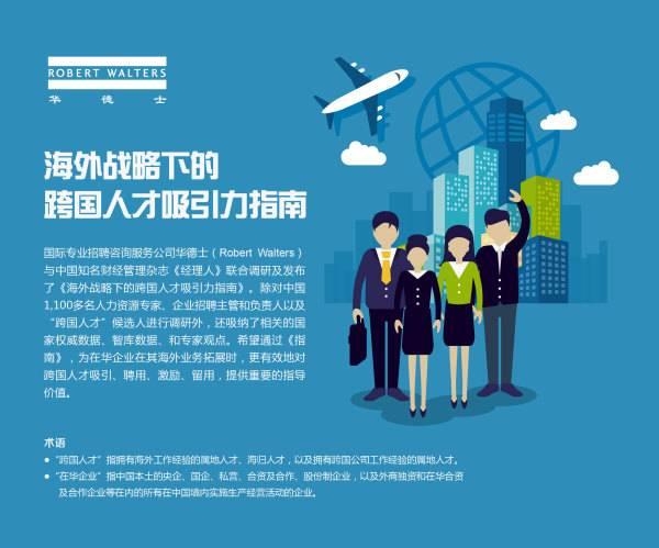 企业文化、发展机遇 为在华企业引才留才主要驱动力