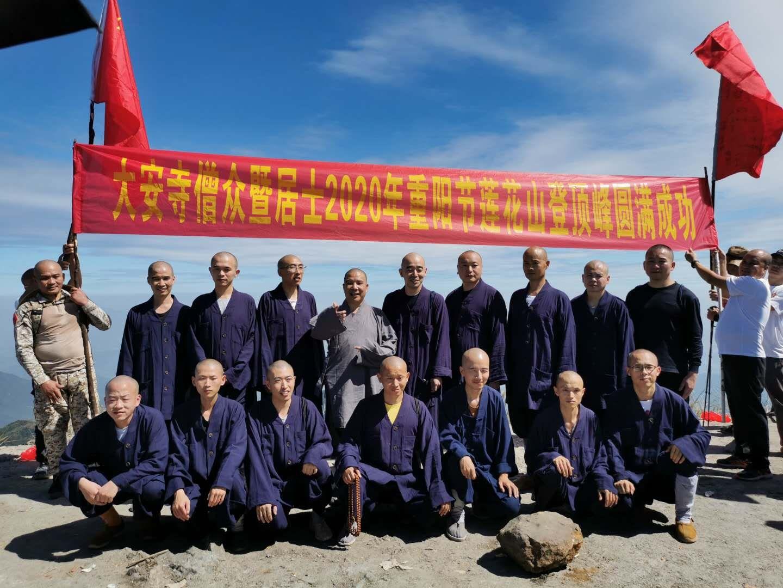 深圳市深汕特别合作区大安寺僧众在重阳节登海丰莲花山