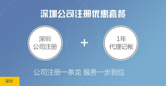 深圳公司注册流程及费用_深圳注册公司有新规定和新政策吗?