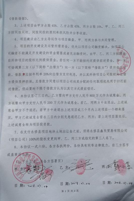 """江西一民营企业家因诈骗获刑 律师称:""""混淆了经济纠纷与刑事犯罪界线"""""""